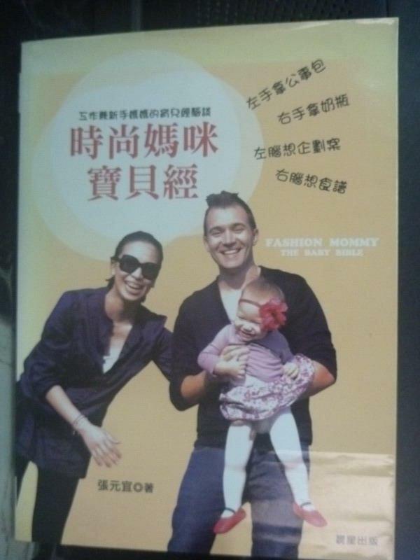 【書寶二手書T3/親子_XEJ】時尚媽咪寶貝經_張元宜