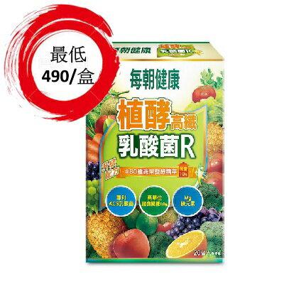 【小資屋】每朝健康 植酵高纖乳酸菌R(20包/盒)效期:2019.1.19
