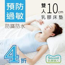 【sonmil乳膠床墊】10cm天然乳膠床墊雙人5尺 防蟎過敏防水透氣 取代記憶床墊獨立筒彈簧床墊