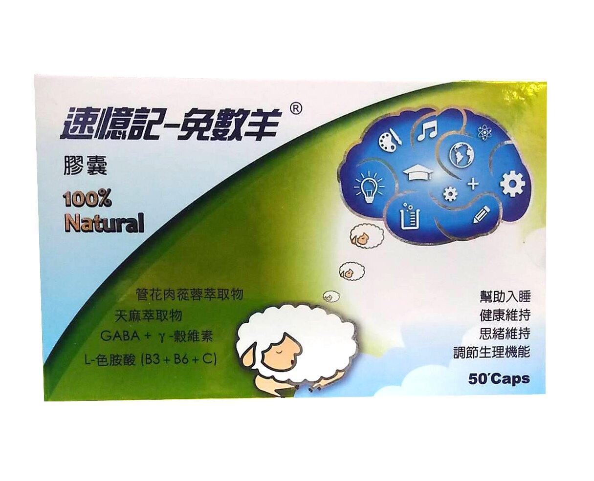 HUA 速憶記-免數羊配方膠囊50顆裝【德芳保健藥妝】色胺酸 GABA 天麻