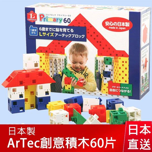 日本製ArTec創意人氣積木 / L-Blocks / 60件 / ATC-04982-日本必買 日本樂天代購(5862*1.7) 0