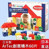 日本製ArTec創意人氣積木/L-Blocks/60件/ATC-04982-日本必買 日本樂天代購(5862*1.7)-日本樂天直送館-日本商品推薦