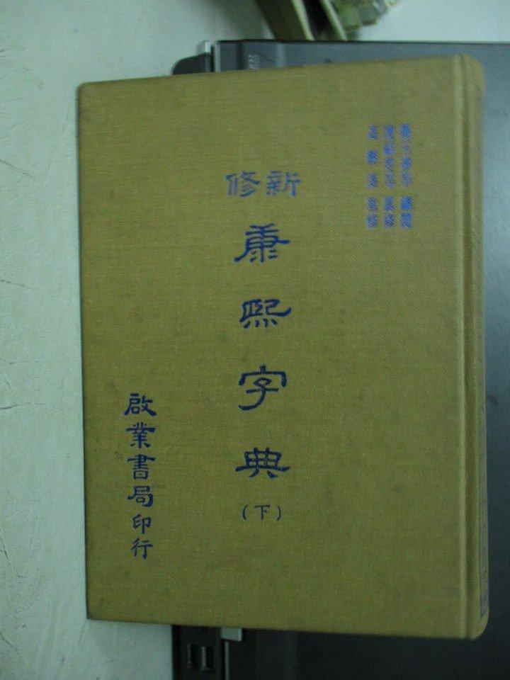 【書寶二手書T3/字典_LRP】康熙字典(下)_凌紹雯_民68_原價600