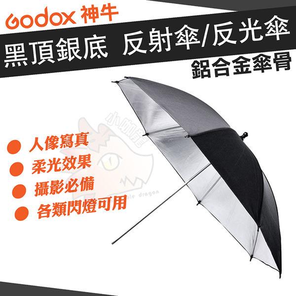 神牛 Godox UB-002 黑頂摺合銀色反射傘 33吋 反光傘 反射傘 黑頂銀底 婚禮攝影 人像拍攝 商品攝影
