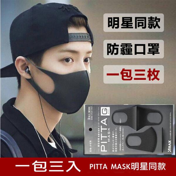 日本 PITTA MASK 可水洗口罩(3枚入) 【庫奇小舖】