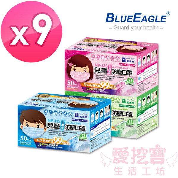愛挖寶生活工坊:【藍鷹牌】台灣製2-6歲幼兒平面三層式不織布防塵口罩50入x9盒(藍熊粉熊綠熊)NP-13SS*9免運費