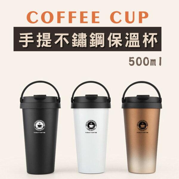 304手提不鏽鋼保溫杯咖啡杯真空保溫保冷