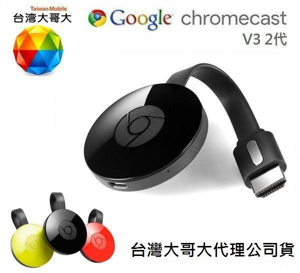 含稅開發票【台灣大哥大代理】Google Chromecast V3 電視棒2代,HDMI 媒體串流播放器,適用 Android、IOS、Mac 等裝置