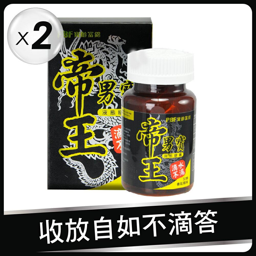 【寶齡富錦】帝王男寶液態膠囊(30顆)-2入組