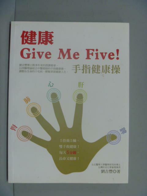 ~書寶 書T2/養生_WGT~健康Give Me Five! 手指健康操_劉吉豐