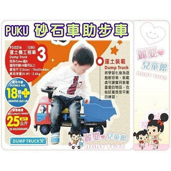 麗嬰兒童玩具館~藍色企鵝puku-寶貝騎乘工程車-堆土機 / 砂石車 腳行車助步車 4