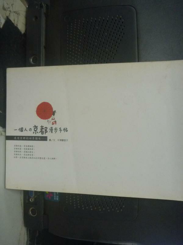 ~書寶 書T3/旅遊_IIB~一個人的京都漫步手帖_平澤摩里子  連雪雅