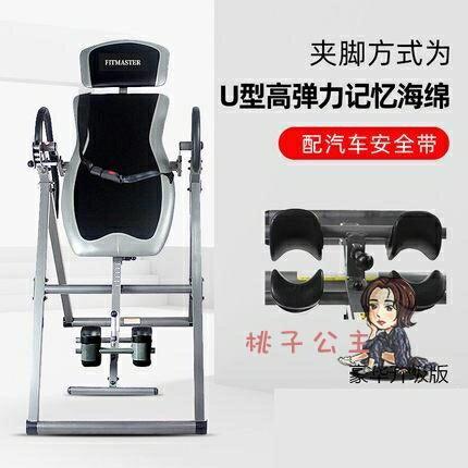 倒立機 家用健身椎間盤倒吊器倒掛器小型輔助拉伸瑜伽神器器材