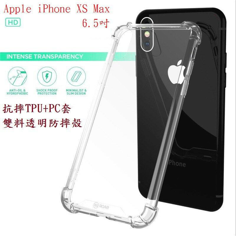 美人魚【Roar】Apple iPhone XS Max 6.5吋 抗摔TPU+PC套/雙料透明防摔殼/手機保護殼
