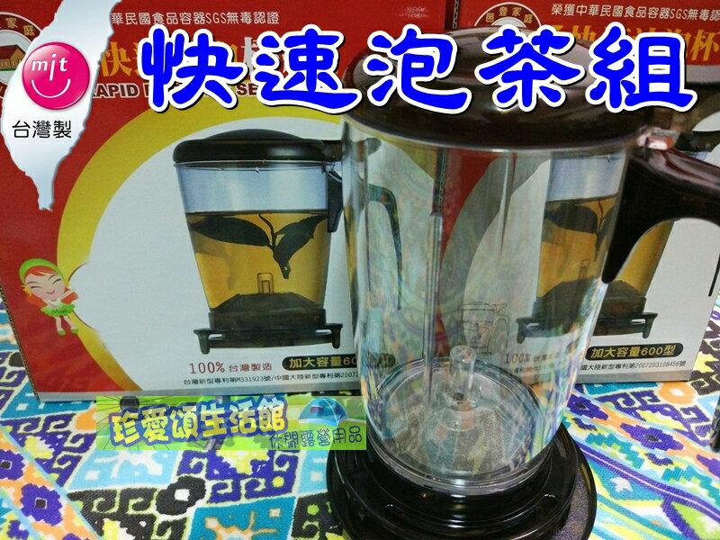 【珍愛頌】A304 台灣專利 快速沖泡杯 600ML 可當咖啡杯 泡茶杯 泡茶組 沖茶器 泡茶壺 露營 野餐 野營 茶具
