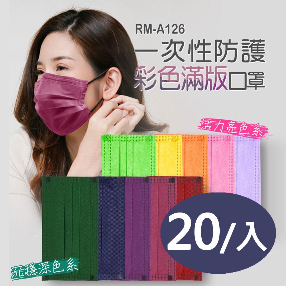 RM-A126 一次性防護彩色滿版口罩 20入/包 3層過濾 熔噴布 (非醫療) 含稅