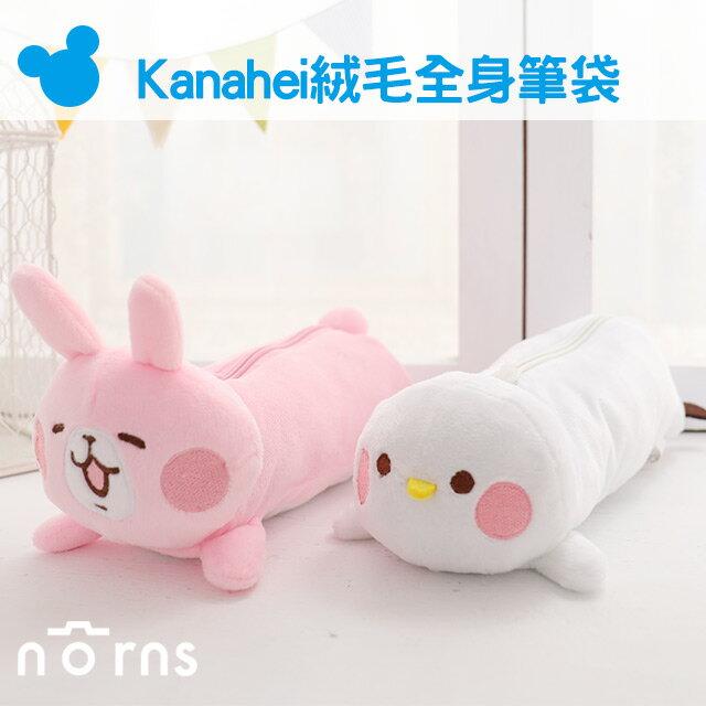 NORNS【Kanahei絨毛全身筆袋】正版 P助&兔兔 卡娜赫拉的小動物 鉛筆盒 雜貨 玩偶 娃娃 趴姿立體