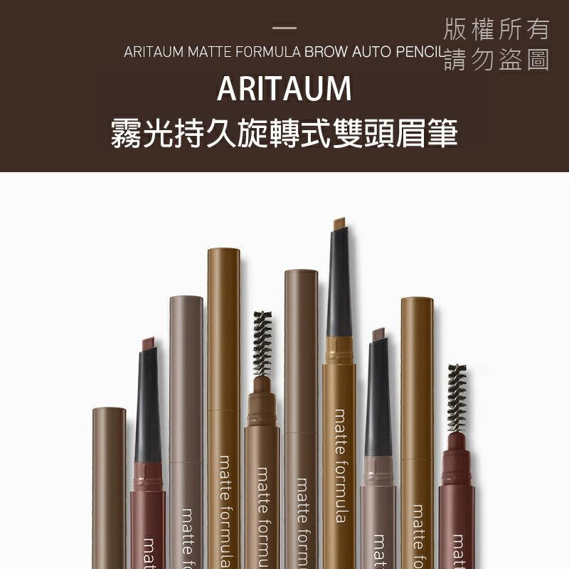 ARITAUM 霧光持久旋轉式雙頭眉筆 全色號0.15g 6