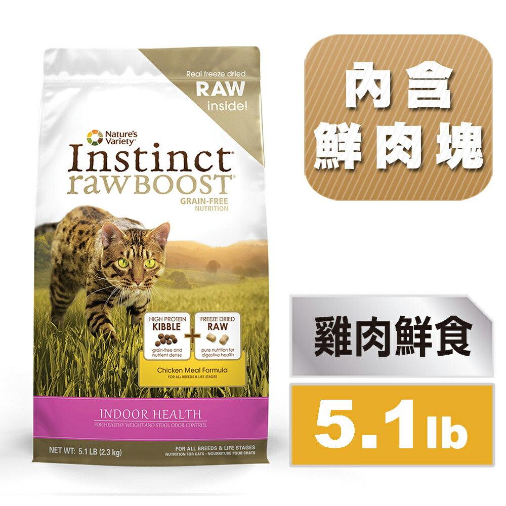 Instinct本能 雞肉生食無穀室內貓配方 5.1磅