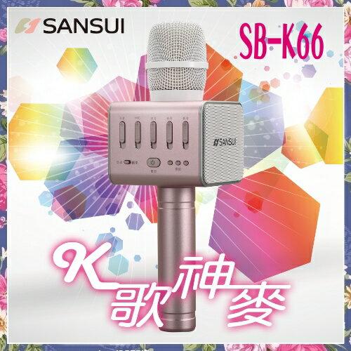 SANSUI 《SB-K66》K歌神麥 最新獨家 低音震膜 原廠保固一年 送山水LED燈泡