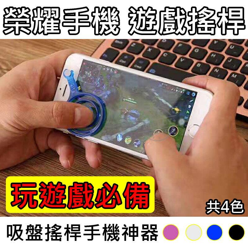 手機遊戲搖桿 手機搖桿 遊戲搖桿 吸盤搖桿 類比搖桿 平板螢幕搖桿 蘋果 三星 安卓 封神 傳說對決 手機 遊戲 搖桿 手把 按鈕 IPad Ari Pro mini