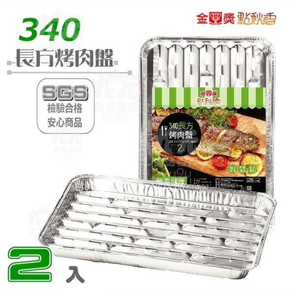 【九元生活百貨】金獎 340長方烤肉盤/2入 鋁箔料理盒 焗烤 點秋香