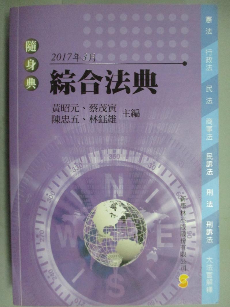 ~書寶 書T1/法律_GDX~綜合法典 20版 _黃昭元