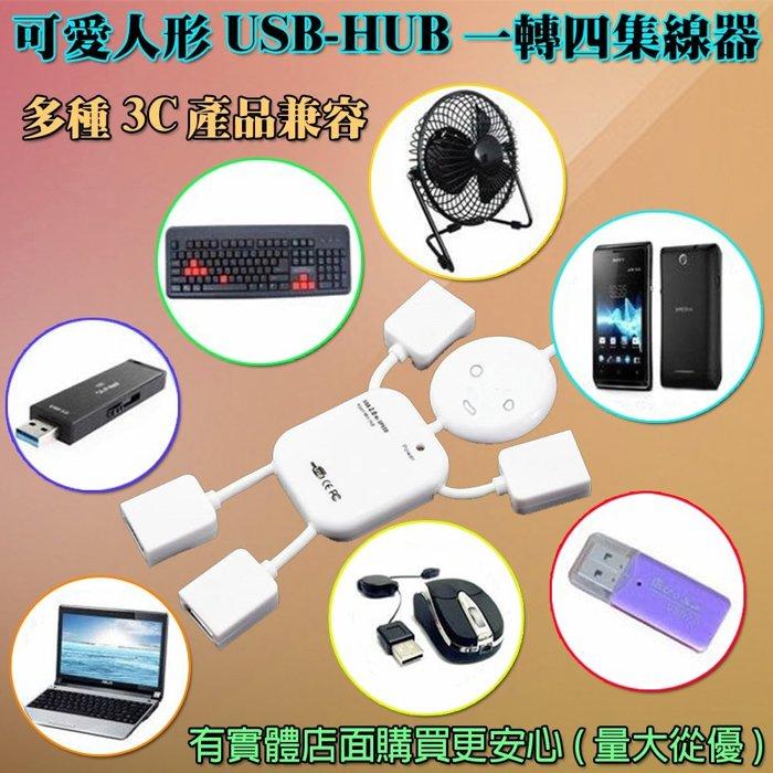 38034-101-興雲網購【可愛人形USB-HUB一轉四集線器】  分配器  擴充器  擴充槽 集線器