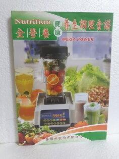 全新全營養養生調理食譜~春橋田出版附CD教學出清價