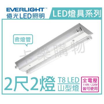 卡樂購物網:EVERLIGHT億光LEDT89W3000K黃光2尺2燈雙管全電壓山型燈_EV430034
