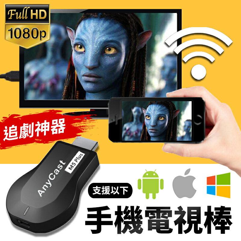 【最新版!!同步顯示!!】電視棒 M5 手機電視同屏顯示 手機連電視 HDMI Anycast M4 M2 Plus 雙核心 同屏顯示【A2202】