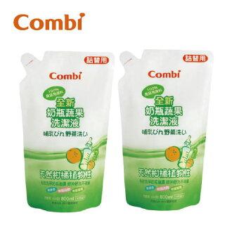 【安琪兒】日本【Combi 康貝】新奶瓶蔬果洗潔液補充包(800ml*2包)
