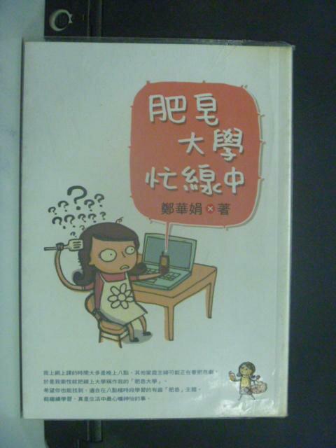 【書寶二手書T8/短篇_KNA】肥皂大學忙線中_鄭華娟
