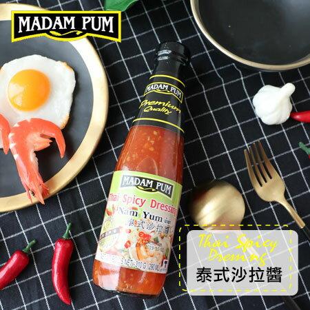 泰國MADAMPUM泰式沙拉醬310g萬用涼拌醬泰式沙拉醬涼拌醬涼拌沙拉醬調味醬醬料【N102893】