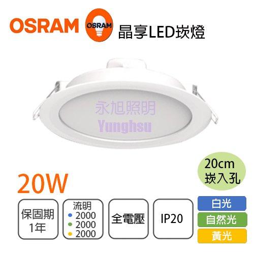歐司朗/晶享 20公分 LED 崁燈 20W 全電壓 白光/黃光/自然光 〖永光照明〗OS-LED20W-20CM%