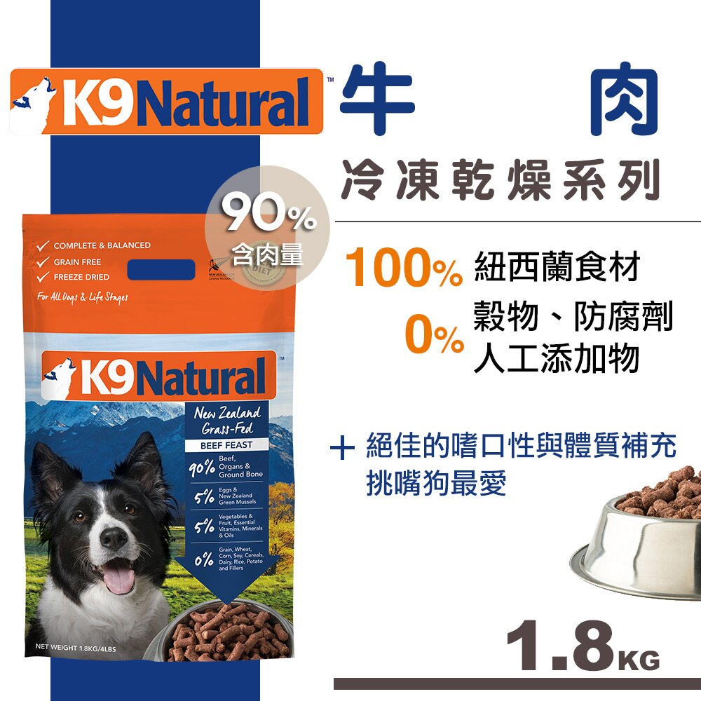 【滿額送零食乙包】【SofyDOG】K9 Natural 紐西蘭生食餐(冷凍乾燥) 牛肉 1.8kg - 限時優惠好康折扣
