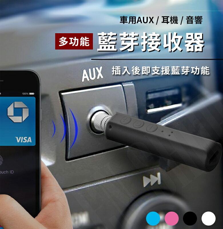 藍芽接收器 音頻轉換器 HW-P9 AUX車用無線音頻接收器 適配器 【AA028】
