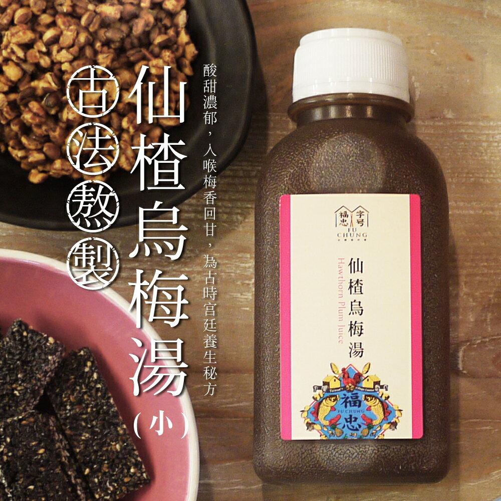 福忠字號-仙楂烏梅湯(350ml)