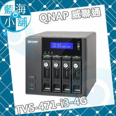 QNAP 威聯通 TVS-471-i3-4G 4-Bay NAS 網路儲存伺服器