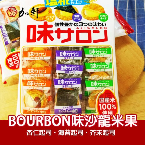 《加軒》日本BOURBON 味沙龍起司米果