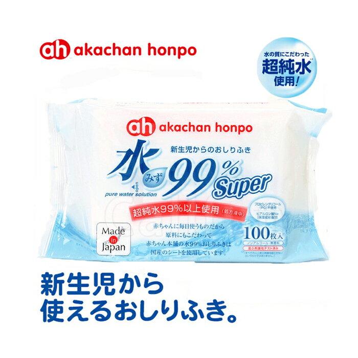 【日本Akachan】阿卡將 99%超純水嬰兒濕紙巾/屁屁專用~弱酸性 無香料 無酒精‧日本製