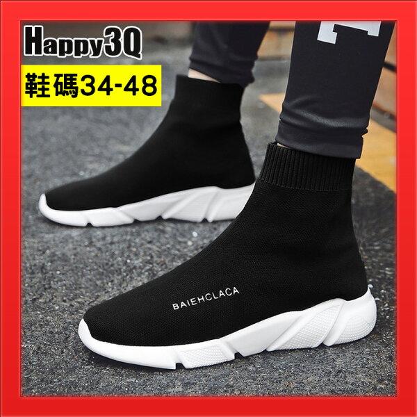 男鞋48長筒鞋男生靴子47彈力襪子靴US11.5黑鞋休閒鞋子-黑藍彩34-48【AAA4571】