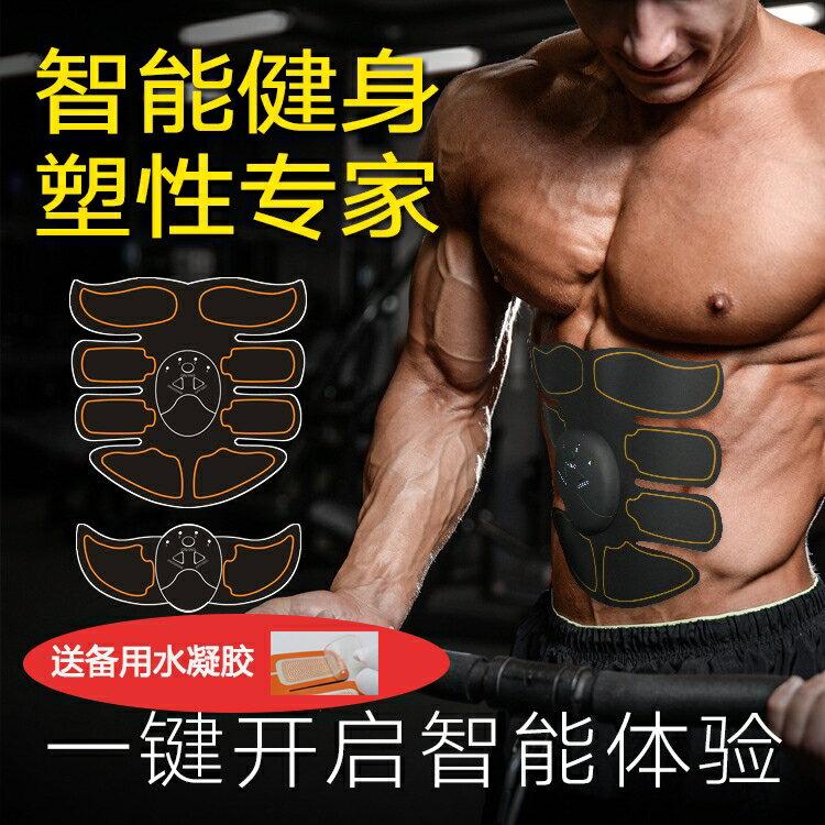 智慧健身儀收腹部貼運動肌肉健身器材家用懶人鍛煉健腹器腹肌貼HM 時尚潮流