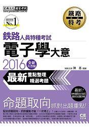 【全新重點+試題詳解】2016鐵路電子學大意(佐級適用)
