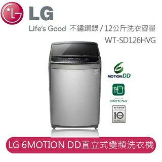 【LG】LG 蒸善美 Smart 極窄版 6MOTION DD直立式變頻洗衣機 WT-SD126HVG
