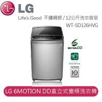 LG電子到【LG】LG 蒸善美 Smart 極窄版 6MOTION DD直立式變頻洗衣機 WT-SD126HVG