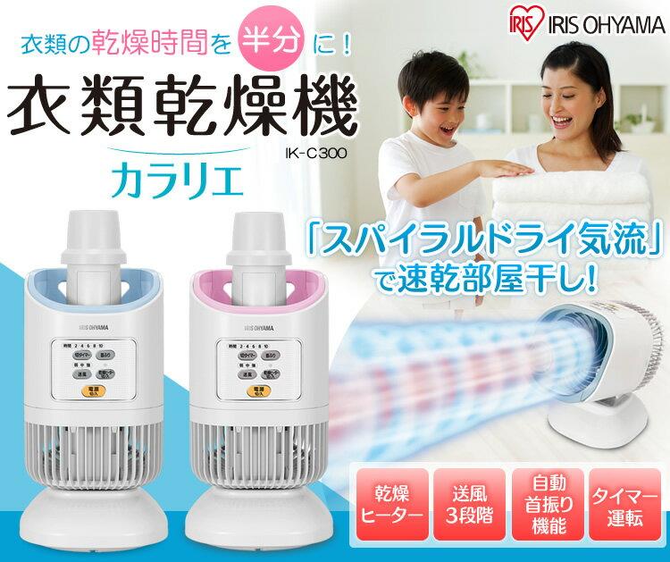 日本 Irisohyama 愛麗思歐雅瑪 衣類浴室乾燥機  (現貨)