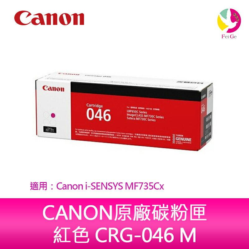 CANON原廠碳粉匣 紅色 CRG-046 M/CRG046 M/046 適用:Canon i-SENSYS MF735Cx▲最高點數回饋23倍送▲