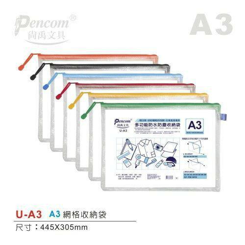 尚禹Pencom 防水防塵透明網格收納袋 拉鍊袋 資料袋 (A3 A4 A5 B4 - B8 / 票據型 / 證件型)