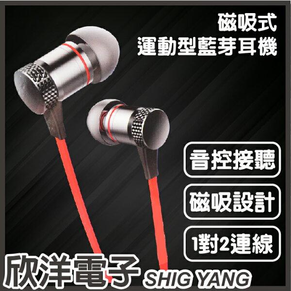 ※欣洋電子※agoodS7無線磁吸式運動型藍芽耳機(AG-WB07)